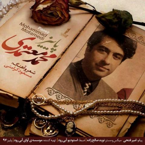 پاییز محمد معتمدی