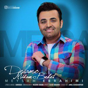 دانلود ریمیکس جدید ایرانی اهنگ دوتایی میثم ابراهیمی