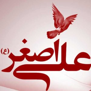 حضرت علی اصغر مجید بنی فاطمه
