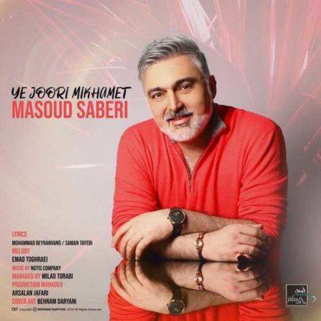 یه جوری میخوامت مسعود صابری