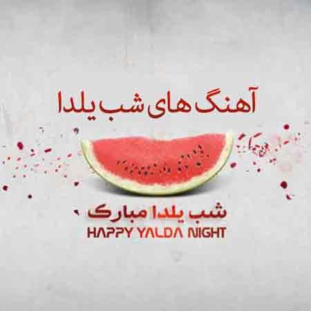 یلدا موزیک افشار