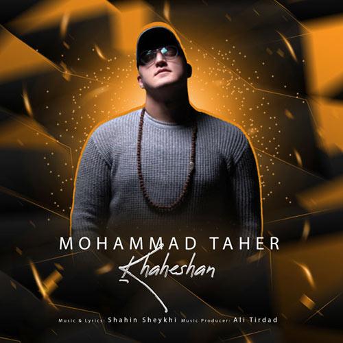 خواهشا محمد طاهر