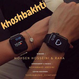 خوشبختی محسن حسینی و رها